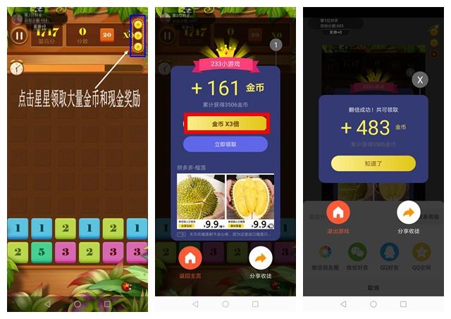 233小游戏玩游戏赚金币.jpg