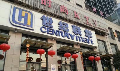 号外号外!!云闪付扫码支付 世纪联华超市满2减10