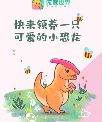 养只小恐龙,玩玩游戏就能赚钱,快点来陀螺世界吧