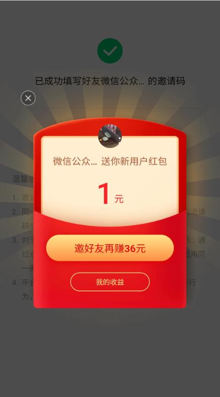 快手极速版新用户送红包