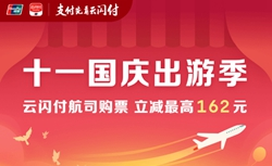 十月国庆出游季,云闪付购机票立减最高162元