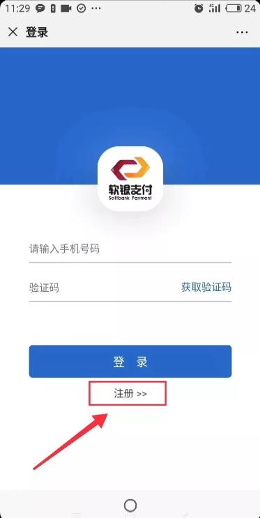 软银支付手机注册