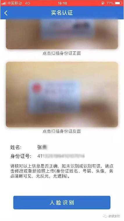 软银支付实名认证