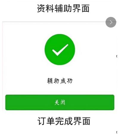 码力微信辅助订单操作