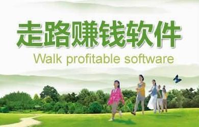 趣步和趣走走路赚钱APP哪个靠谱?是一样的吗?