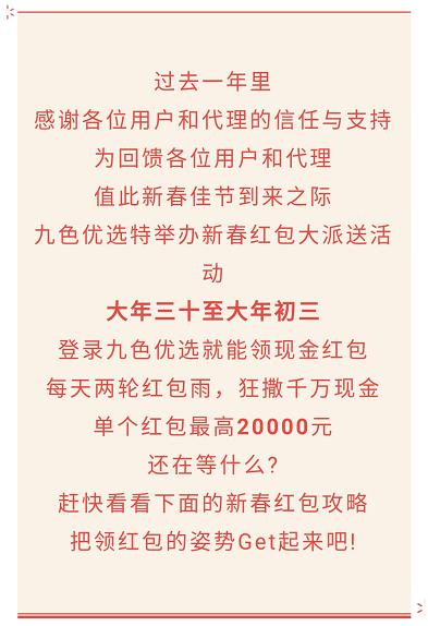 九色优选2020年新春红包活动说明