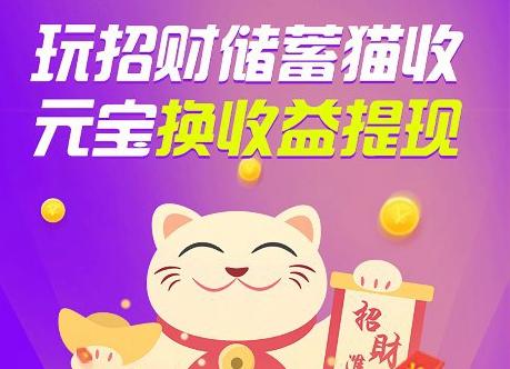 招财储蓄猫APP真的能提现吗?招财储蓄猫怎么快速赚取提现100元?