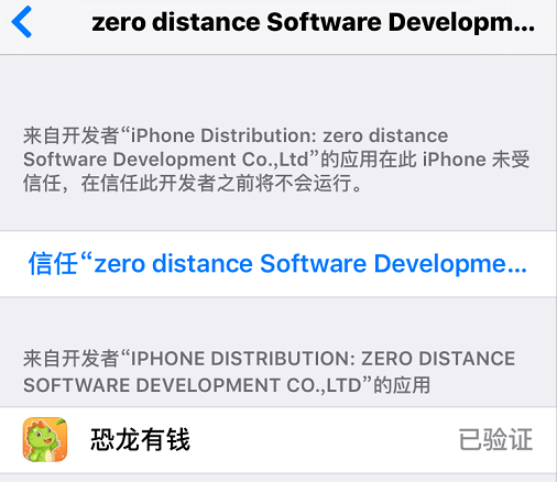 苹果手机授权信任