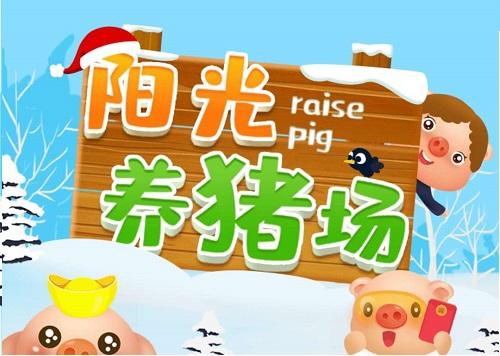 阳光养猪场真的能赚钱吗?网上养猪赚钱到底是什么套路?