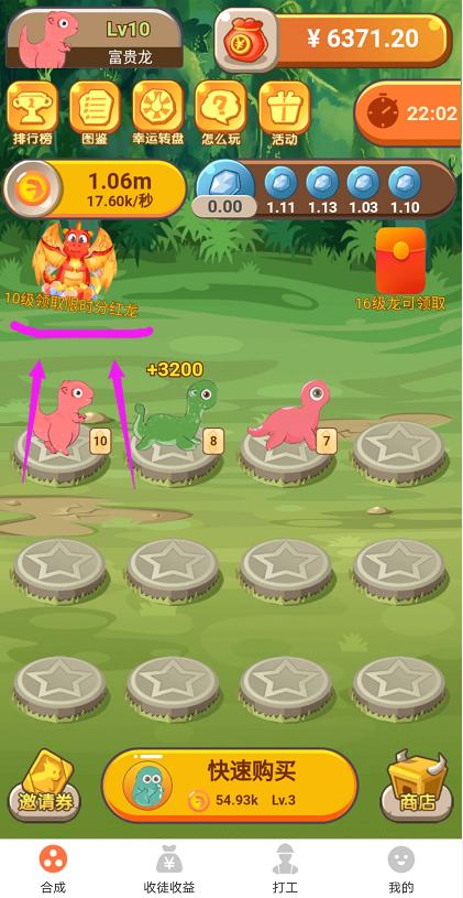 恐龙世界10级领限时分红龙
