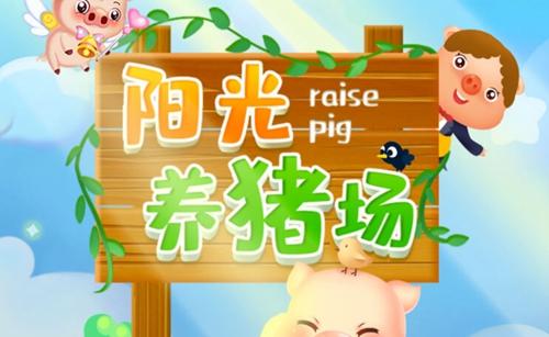 阳光养猪场真的能合成分红猪吗?阳光养猪场养猪赚钱是骗局吗?
