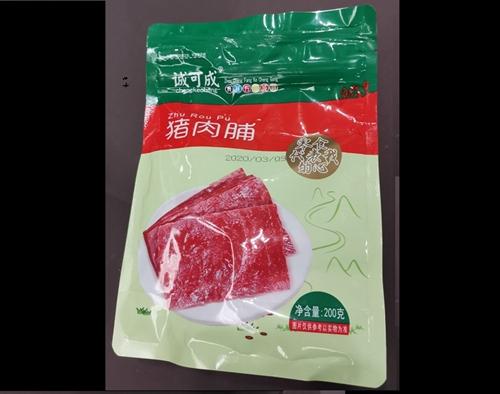 阳光养猪场真的能兑换猪肉吗?阳光养猪场送猪肉谁付运费?有图有真相