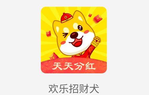 欢乐招财犬是骗局吗?欢乐招财犬新升级新玩法真的能赚钱吗?