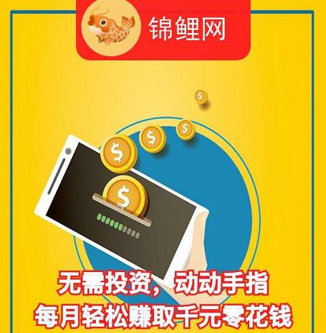 转发文章赚钱一次0.95元吗?推荐下载锦鲤网app